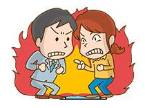 お互い信用をせずに喧嘩する夫婦